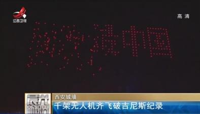西安城墻:千架無人機齊飛破吉尼斯紀錄