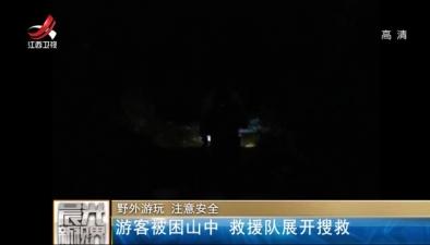 野外遊玩 注意安全:遊客被困山中 救援隊展開搜救