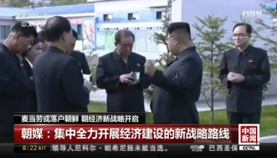 麥當勞或落戶朝鮮 朝經濟新戰略開啟