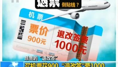 """昂貴的""""退改簽"""":買機票花900 """"退改簽""""要1000"""