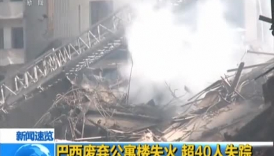 巴西廢棄公寓樓失火 超40人失蹤