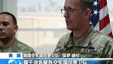 美國:國民警衛隊一運輸機墜毀 9人死亡