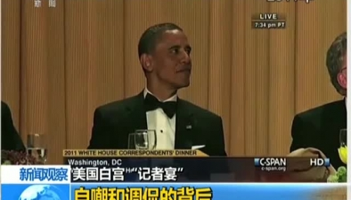 """美國白宮""""記者宴"""" 自嘲和調侃的背後"""