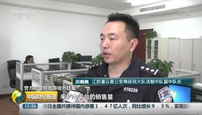 警方偵破特大遊戲外挂案:犯罪産業鏈浮出水面