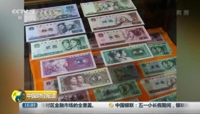 """第四套人民幣部分""""退市"""":50元紙幣價格較面值翻了50倍"""