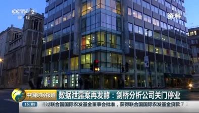 數據泄露案再發酵:劍橋分析公司關門停業