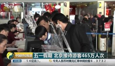 五一假期 北京接待遊客465萬人次
