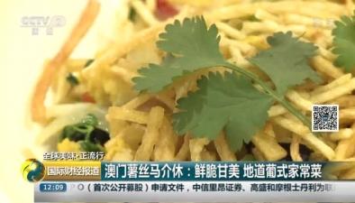 全球美味正流行:澳門薯絲馬介休 鮮脆甘美 地道葡式家常菜