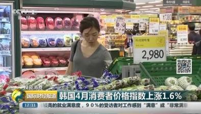 韓國4月消費者價格指數上漲1.6%