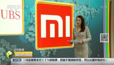 小米遞交招股書 或成為港交所新政後首家IPO公司