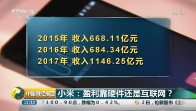 小米:盈利靠硬件還是互聯網?