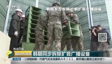 韓朝同步拆除擴音廣播設備