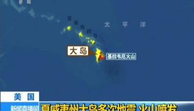 美國:夏威夷州大島多次地震 火山噴發