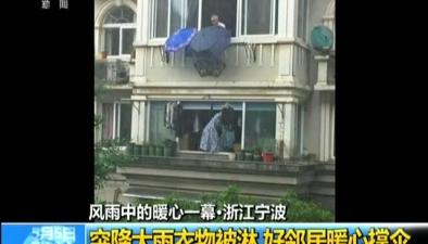 風雨中的暖心一幕浙江寧波:一張照片被熱傳 網友紛紛點讚