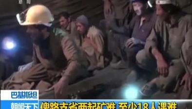 巴基斯坦:俾路支省兩起礦難 至少18人遇難