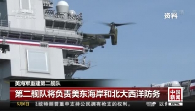 美海軍重建第二艦隊