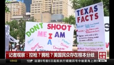記者觀察:控槍?擁槍?美國民眾存在根本分歧