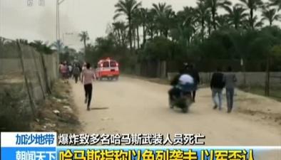 加沙地帶:爆炸致多名哈馬斯武裝人員死亡