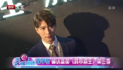 陳學冬 確認參加《跨界歌王》第三季