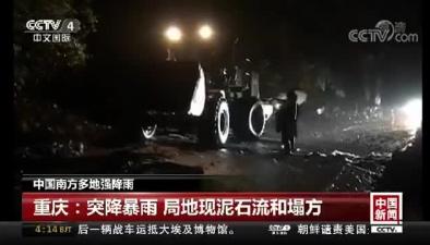 中國南方多地強降雨