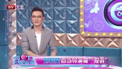 """劉若英 首當導演被""""投訴"""""""