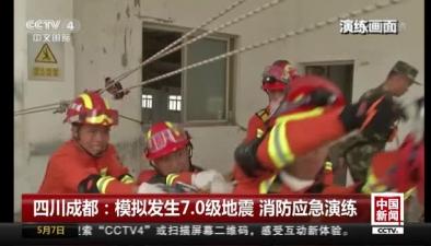 四川成都:模擬發生7.0級地震 消防應急演練
