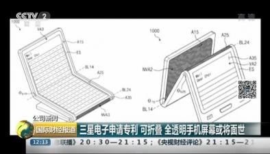 三星電子申請專利 可折疊 全透明手機屏幕或將面世