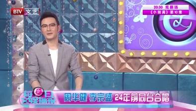 周華健 李宗盛 24年前同臺合唱