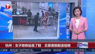 杭州:女子地鐵站丟了鞋 志願者脫鞋送給她
