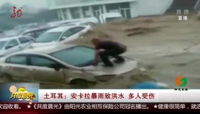 土耳其:安卡拉暴雨致洪水 多人受傷