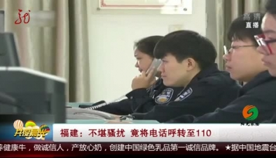 福建:不堪騷擾 竟將電話呼轉至110