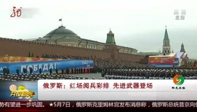 俄羅斯:紅場閱兵彩排 先進武器登場