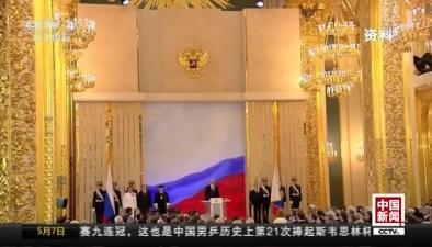 普京將開啟第四個總統任期