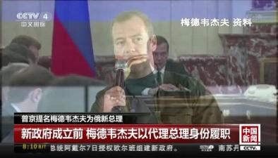 普京提名梅德韋傑夫為俄新總理