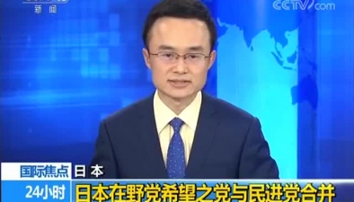 日本在野黨希望之黨與民進黨合並