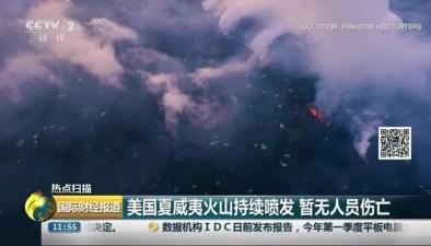美國夏威夷火山持續噴發 暫無人員傷亡