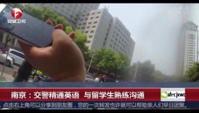 南京:交警精通英語 與留學生熟練溝通