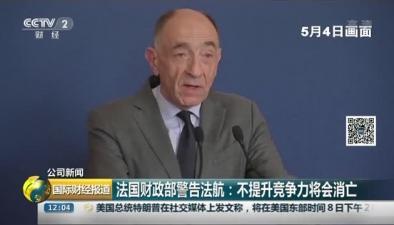 法國財政部警告法航:不提升競爭力將會消亡