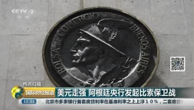 美元走強 阿根廷央行發起比索保衛戰