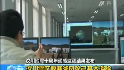 中科院:汶川地震十周年遙感監測結果發布