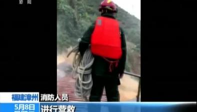 福建漳州:暴雨致多處積水 多人被困