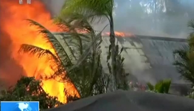美國:夏威夷基拉韋厄火山噴發政府要求周邊民眾盡快撤離