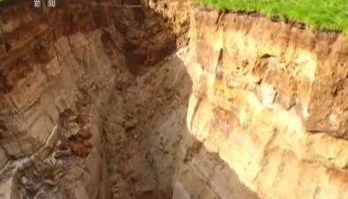 新西蘭:現巨大天坑 或因暴雨地震所為