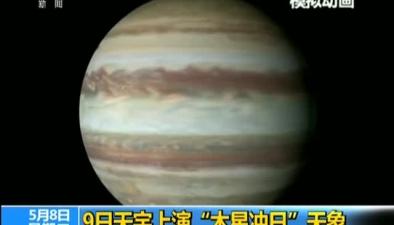 """9日天宇上演""""木星衝日""""天象"""