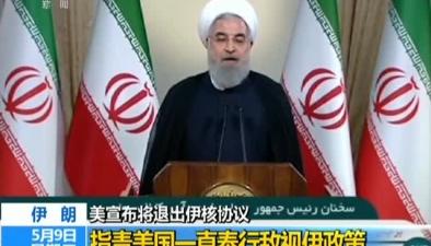 伊朗:美宣布將退出伊核協議 魯哈尼伊朗將暫時留在伊核協議中