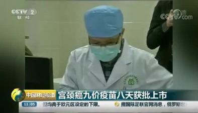 宮頸癌九價疫苗八天獲批上市
