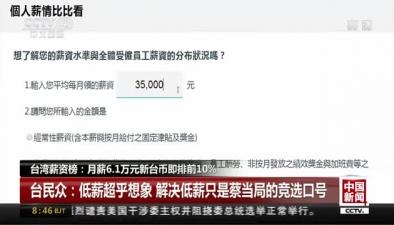 臺灣薪資榜:月薪6.1萬元新臺幣即排前10%