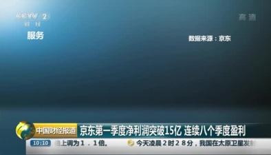 京東第一季度凈利潤突破15億 連續八個季度盈利