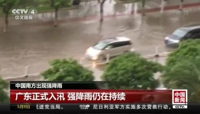 中國南方出現強降雨:廣東正式入汛 強降雨仍在持續