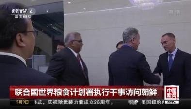 聯合國世界糧食計劃署執行幹事訪問朝鮮